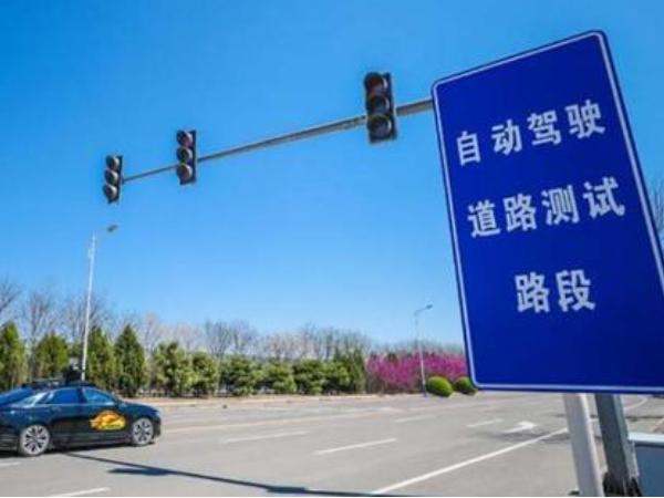 自动驾驶道路安全等级标准立项最新消息! 自动驾驶道路安全等级标准立项内容