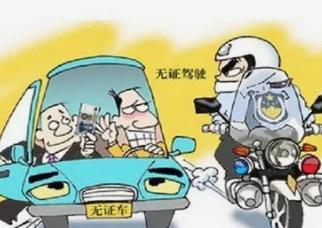 无证驾驶怎么处罚车主?《机动车驾驶证申领和使用规定》