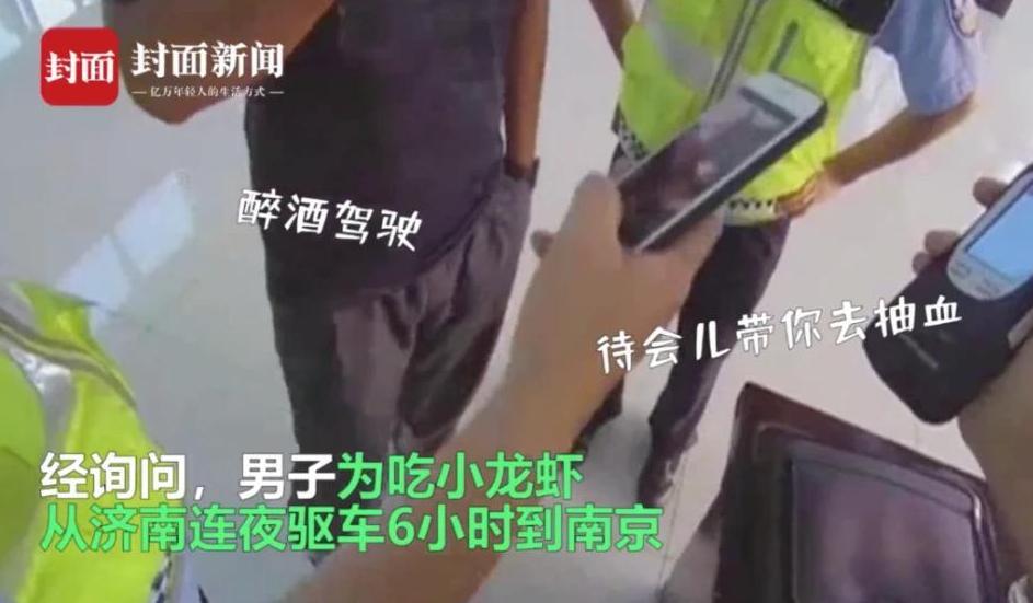 男子为吃小龙虾从济南醉驾到南京,专家建议这样吃火辣夏季的小龙虾