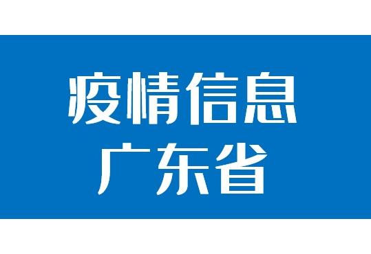 广东昨日新增2例本土确诊病例 广东疫情速报新增2例本土确诊病例