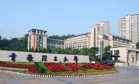 重庆理工大学2021年本科招生章程 2021年重庆理工大学各专业历年录取分数线