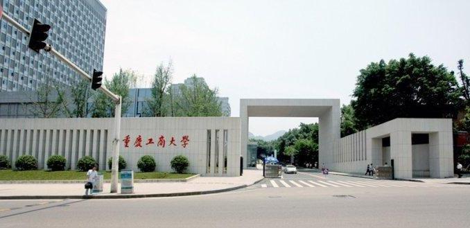 重庆工商大学2021年全日制普通本科招生章程 重庆工商大学历年录取分数线汇总