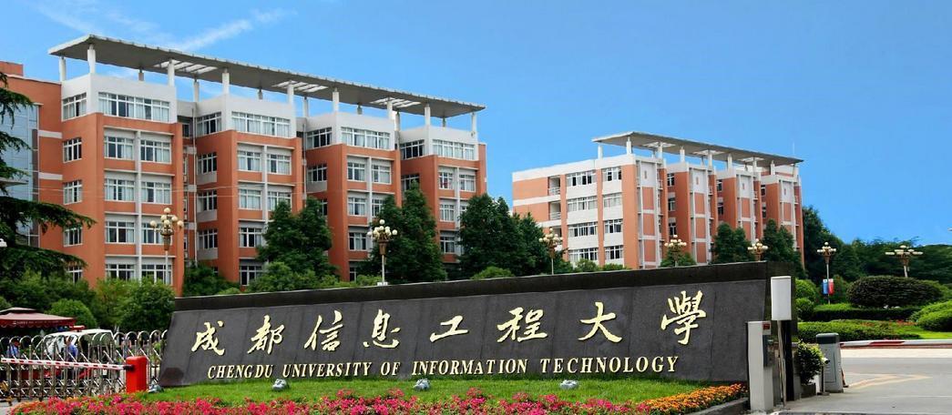 成都信息工程大学2021年本科招生章程 成都信息工程大学历年录取分数线汇总