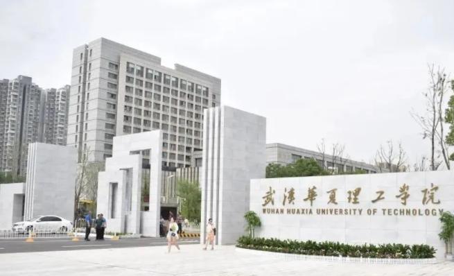 武汉华夏理工学院2021年招生章程 最全的武汉华夏理工学院招生简介