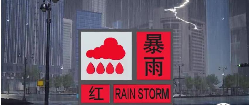 深圳发布暴雨红色预警 全市中小学、幼儿园、托儿所停课