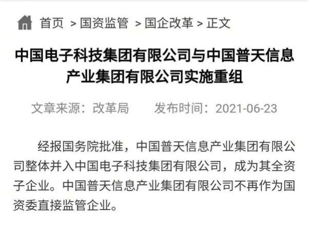 中国普天整体并入中国电科,央企改革大动作传递什么信息?