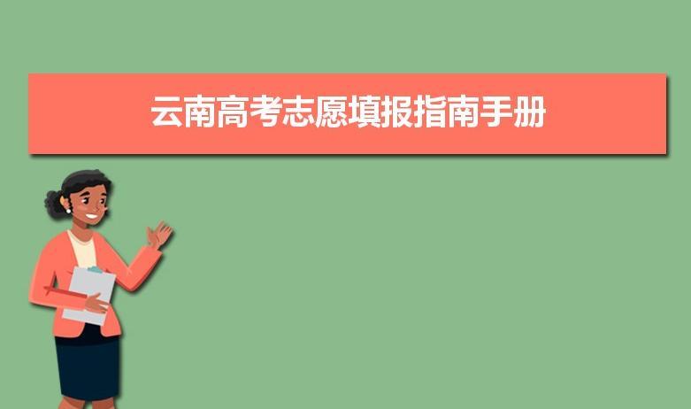 考生注意啦!云南省2021年高考6月27日至29日进行志愿填报