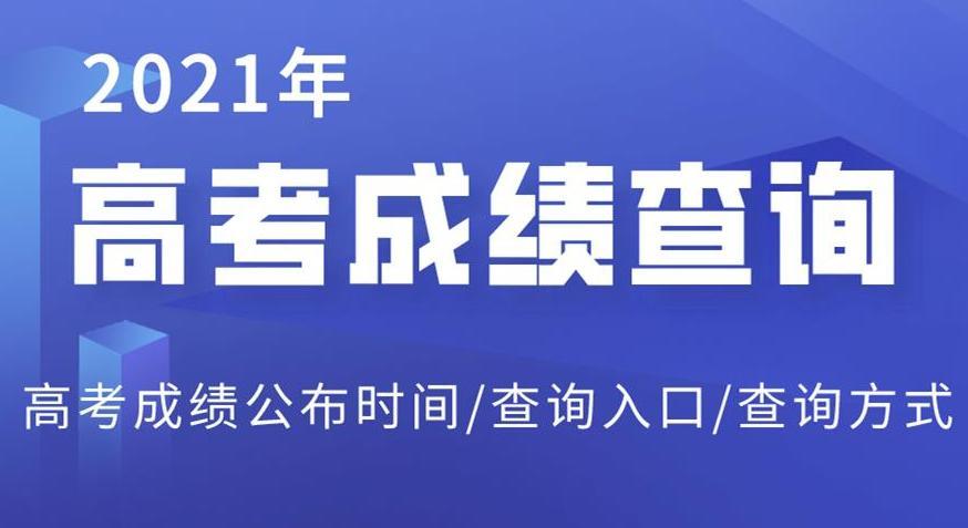陕西考生注意啦!2021年陕西省高考成绩将于24日中午12点公布