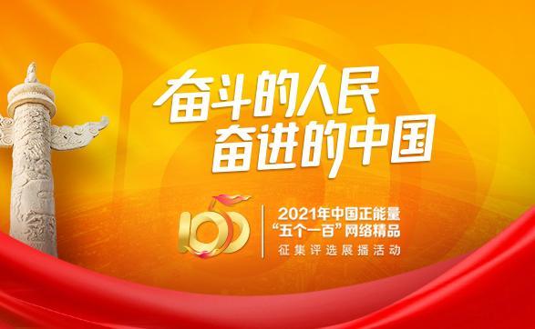2021中国正能量活动正在进行 什么才是2021中国正能量