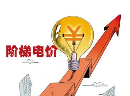 发改委罕见点评:居民电价偏低? 发改委罕见点评:居民电价偏低电费要涨吗?