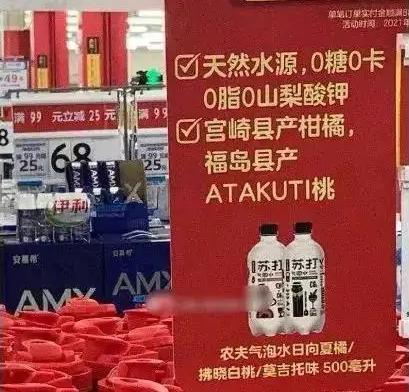 农夫山泉股价年内暴跌40%,农夫山泉疑用日本福岛白桃做原料?