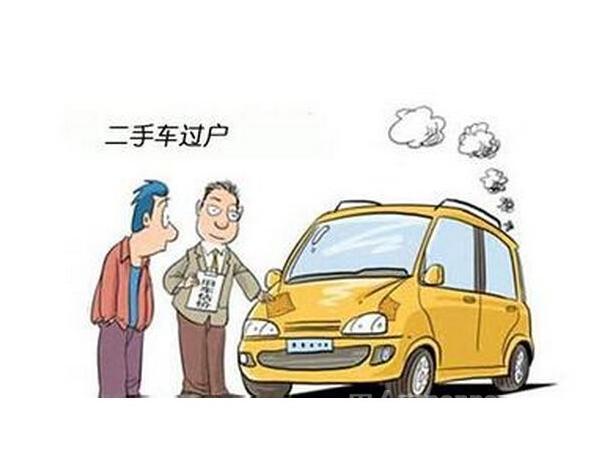 【车过户要多少钱】二手车过户要多少钱?需要准备什么材料?