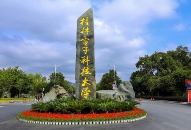 桂林电子科技大学2021年全日制本科招生章程 桂林电子科技大学开设特色专业介绍