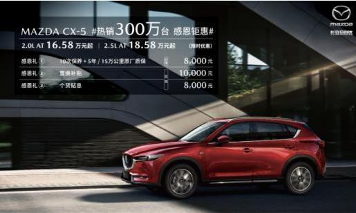 2021款MAZDA CX-5上市! 全新MAZDA CX-5推出黑骑士特别版