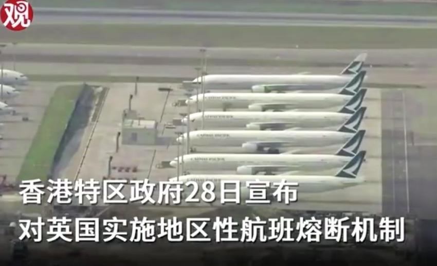 香港宣布英国客机7月起禁飞香港是怎么回事?(组图)