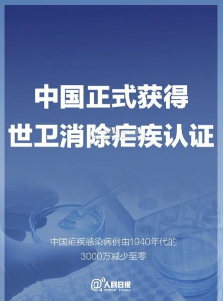 中国正式获得世卫消除疟疾认证:什么是疟疾?夏季又该如何预防?