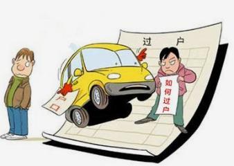 车辆如何过户给自家人?在过户给亲人的时候怎么办理过户手续?