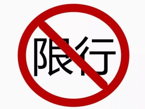 北京限行限号2021最新通知 北京市区限行限号最新情况
