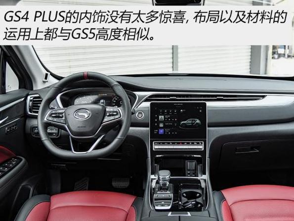 传祺GS4 PLUS正式上市! 全新传祺GS4 PLUS低价高配的又一典型代表