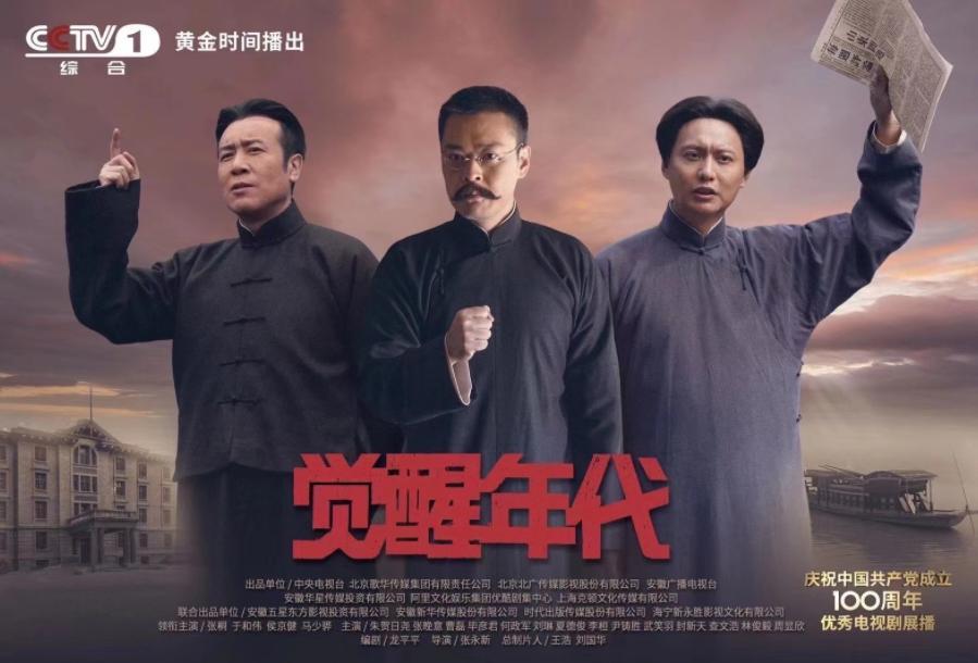 建党百年文艺演出再现觉醒年代,网友:南陈北李一出场就破防了