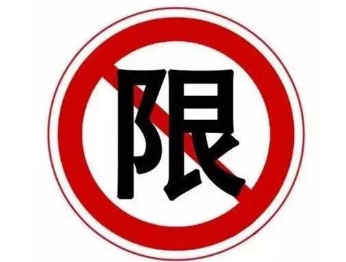 杭州限行限号2021最新通知 杭州市区今日限行限号最新动态