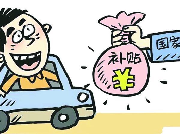 【旧车置换补贴】旧车置换补贴需要提供什么资料?在哪里申请?