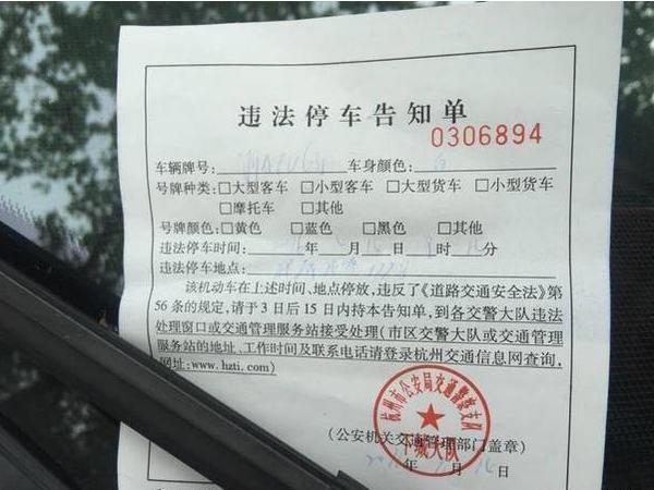 【交通罚款单】交通罚款单掉了怎么交费?交通罚款单丢了怎么办