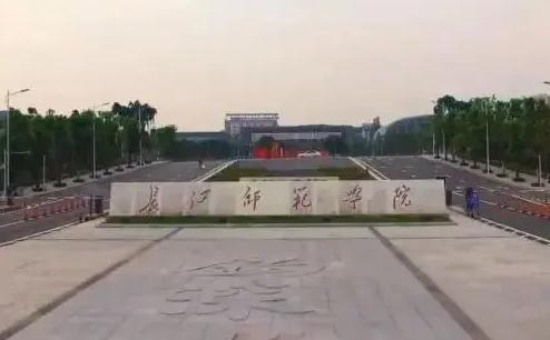 长江师范学院2021年招生章程 2021年长江师范学院开设特色专业汇总