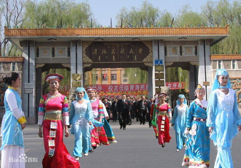 青海民族大学2021年招生章程 青海民族大学开设特色专业及历年录取分数线汇总