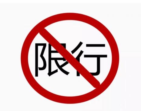 广州限行限号2021最新通知 广州2021市区道路限行最新情况