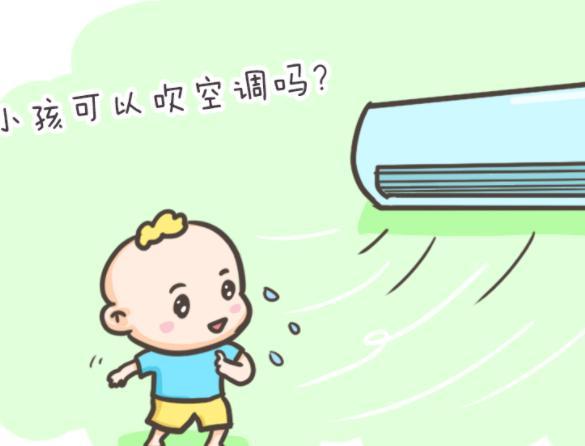 孩子空调病的症状有哪些? 怎样预防空调病空调怎么开才正确?