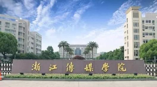 浙江传媒学院2021年本科招生录取章程 浙江传媒学院开设专业及介绍