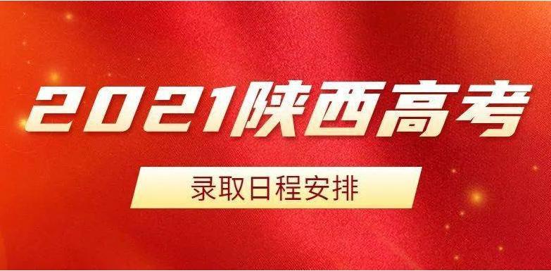 2021年陕西高考录取正式启动!西安又有两所高校将覆盖地铁!