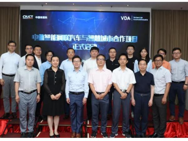 智能网联汽车重大项目启动!网联汽车与智慧城市合作项目在京启动