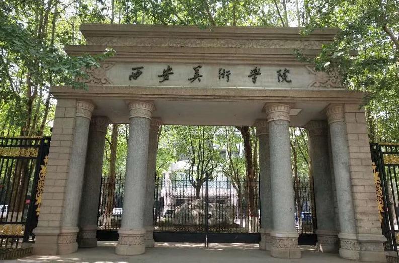 西安美术学院2021年本科招生章程 西安美术学院开设专业及各专业录取分数线