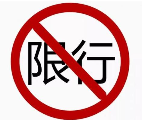 沧州限行限行2021最新通知 沧州2021限行号牌规则与京、津保持一致