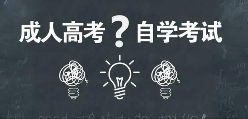 成考和自考的区别在哪?成考和自考该如何选择