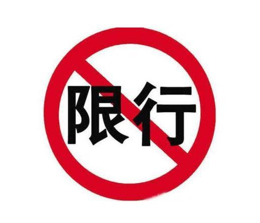 唐山限行限号2021最新通知 唐山北二环路南二环路禁止货车通行