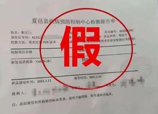云南61人变造使用核酸检测报告被拘 云南61人变造使用核酸检测据