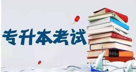 成考专升本入学考试需考什么内容?成考专升本是否有学位证?