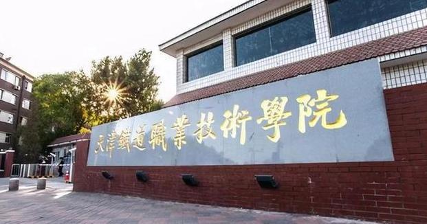 天津铁道职业技术学院2021年招生章程  天津铁道职业技术学院开设特色专业
