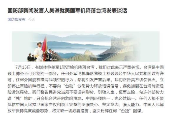 美军机降落台湾 国防部:切勿玩火 美军机再次降落台湾意欲何为?