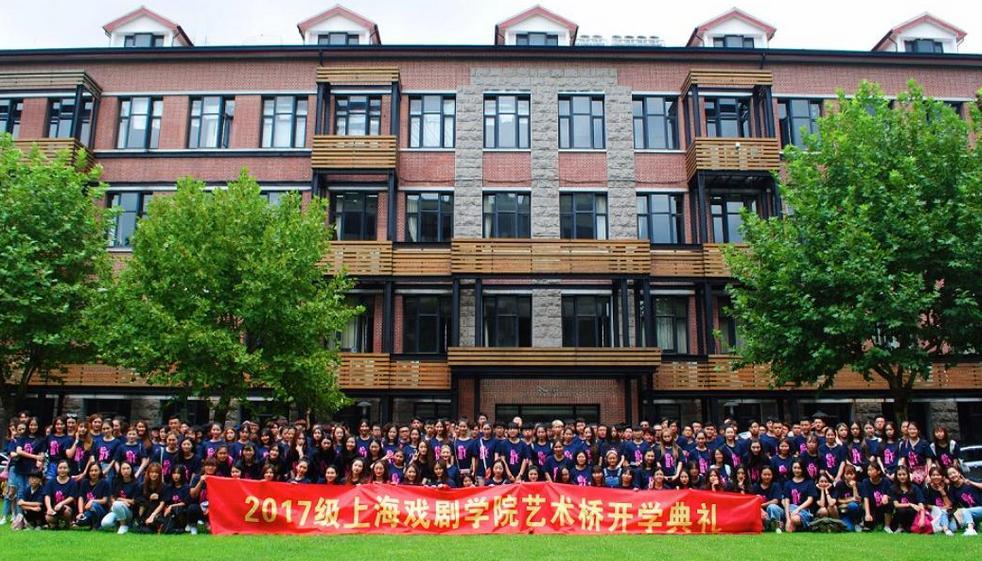 上海戏剧学院2021年春季高考招生章程 上海戏剧学院各专业收费标准