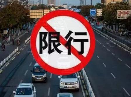 鹤壁限行限号2021最新通知 鹤壁新城区今日限号2和7