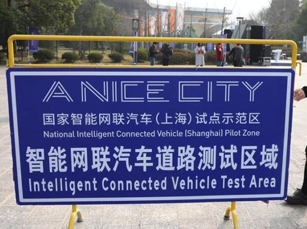上海政策加码推动无人驾驶路测及智能网联汽车数据安全 上海政策助力智能网联汽发展