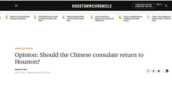 美媒:该考虑重开中国驻休斯敦领馆 中国驻休斯敦领馆要重开?
