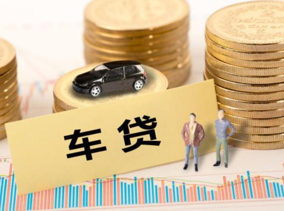 【买汽车贷款】买汽车贷款需要什么条件买汽车贷款需要注意什么