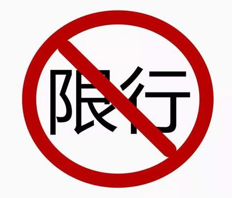 郑州限行限号2021最新通知 郑州城区荥密路以东限号3和8