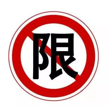 信阳限行限号2021最新通知 信阳环香山湖旅游公路禁止所有货车通行