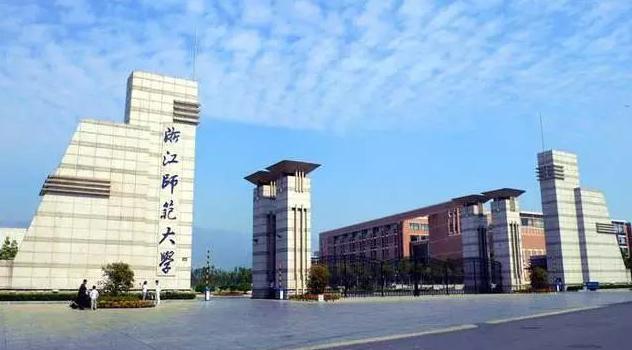 浙江师范大学2021年招生章程 浙江师范大学2021年录取分数线